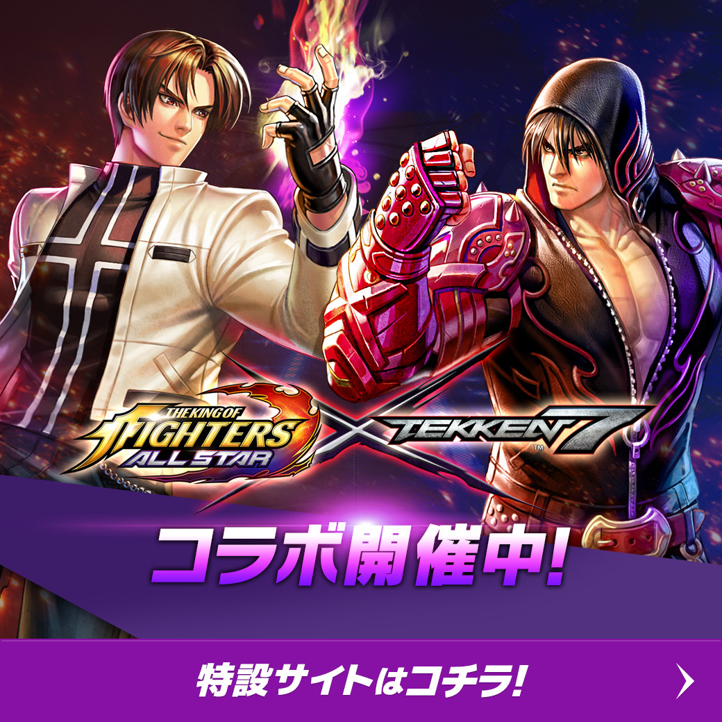 THE KING OF FIGHTERS ALLSTAR × TEKKEN7 コラボ開催中!